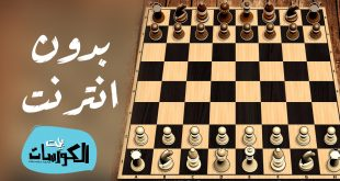 شطرنج بدون نت