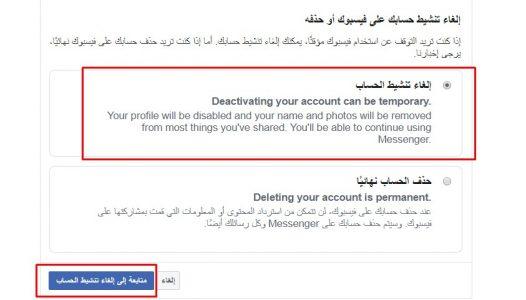 طريقة إلغاء تنشيط حساب الفيسبوك