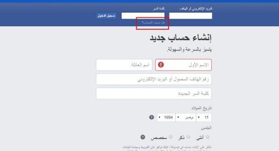 طريقة استرجاع الفيس بوك برقم الهاتف