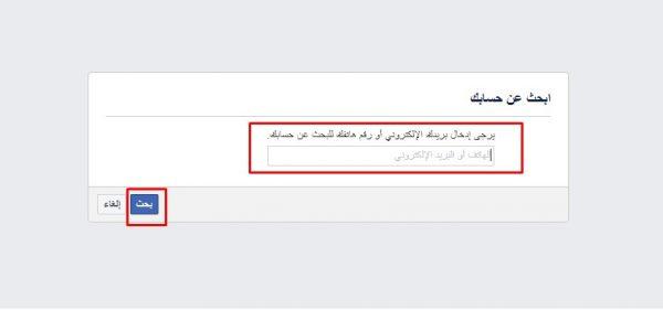 طريقة استرجاع حساب فيس بوك بالايميل
