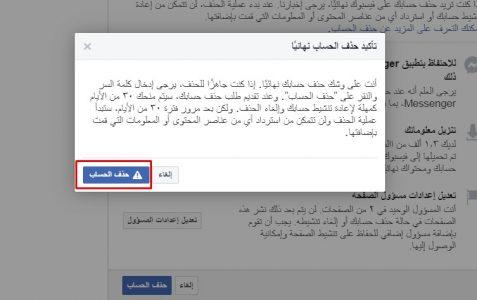 طريقة حذف حساب الفيسبوك على الكمبيوتر