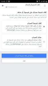 طريقة حذف حساب الفيسبوك على الهاتف