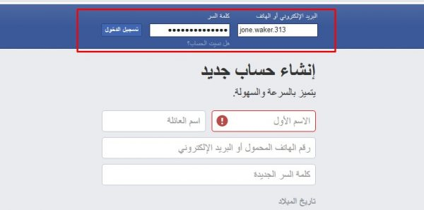 طريقة فتح الفيس بوك بدون ايميل