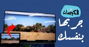 عرض شاشة اللابتوب على التلفزيون واي فاي