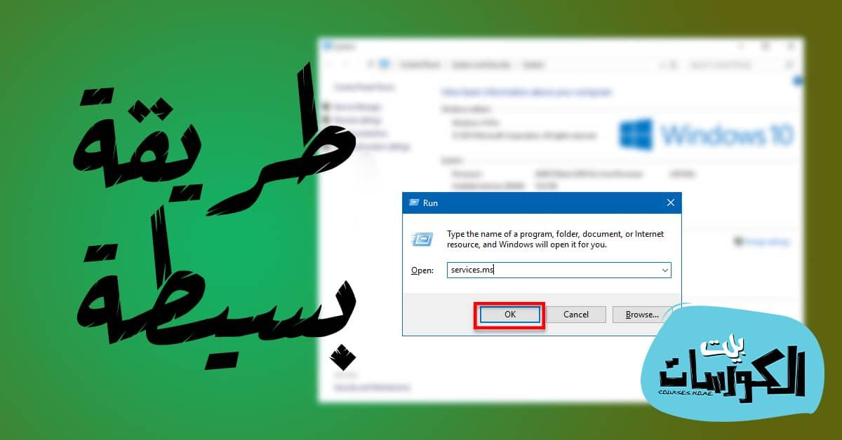 كيفية إيقاف تحديث ويندوز 10