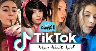 كيفية تحميل فيديوهات TikTok