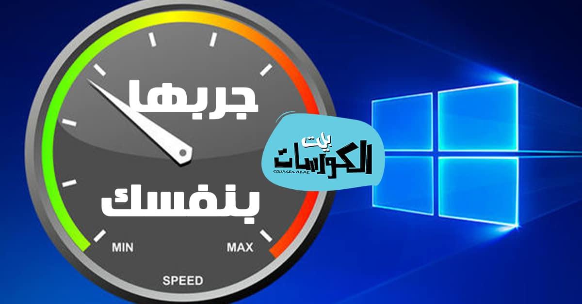 كيفية تسريع إقلاع نظام الـ Windows