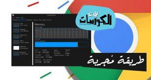 كيفية تقليل استهلاك Google chrome للرام