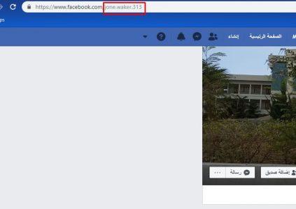 كيف اعرف ايميلي في الفيس بوك