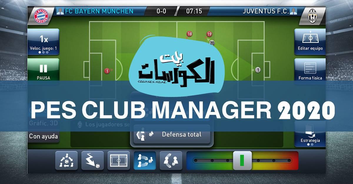لعبة PES CLUB MANAGER 2020