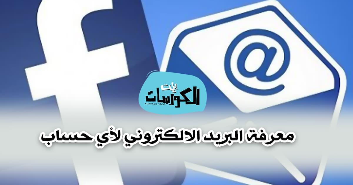معرفة البريد الالكتروني لأي حساب فيس بوك 2019