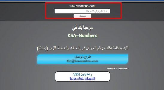 موقع KSA-Numbers
