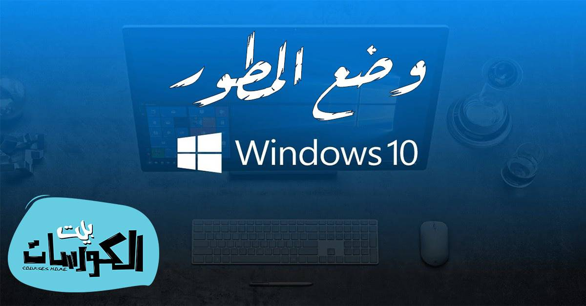 وضع المطور في Windows10