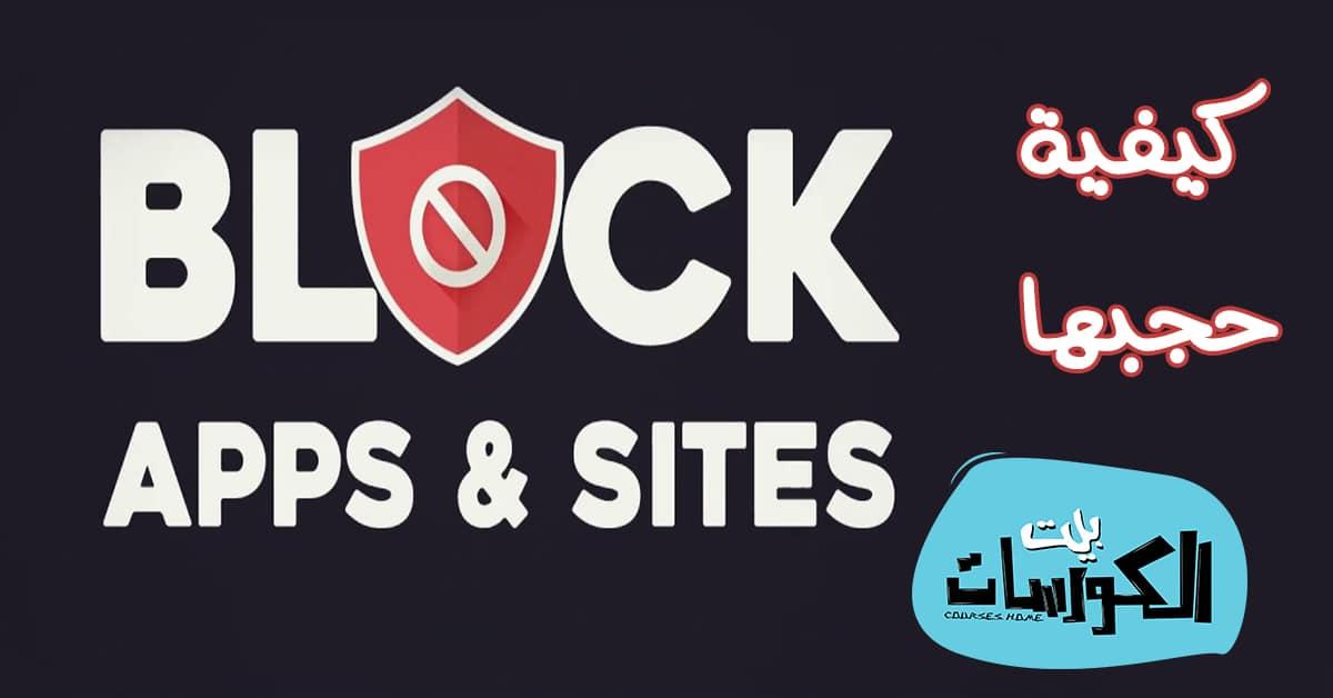 أداة Url Blocker