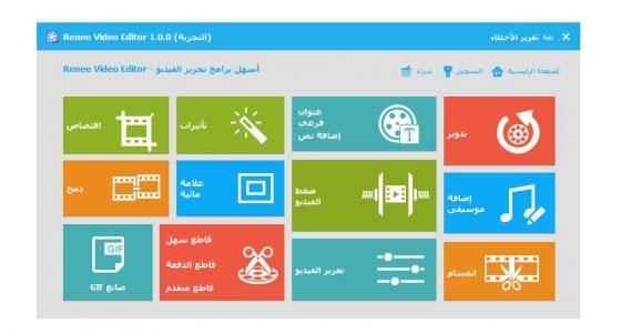 أسهل برنامج تقطيع الفيديو عربي مجانا