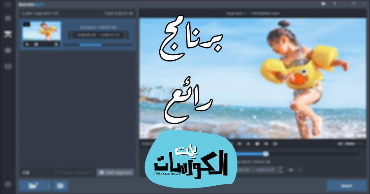 افضل برنامج لتقطيع الفيديو