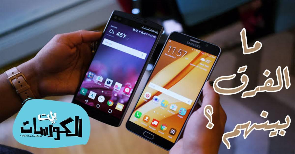 الفرق بين شاشات AMOLED و LCD