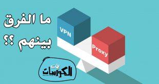 الفرق بين PROXY و VPN