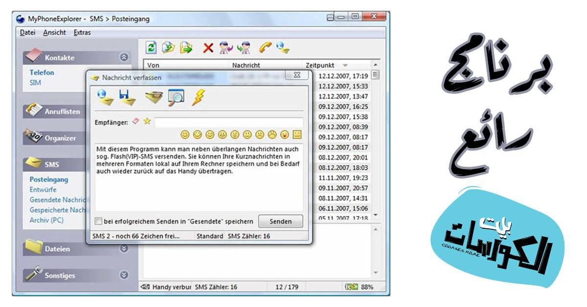 برنامج MyPhoneExplorer Client