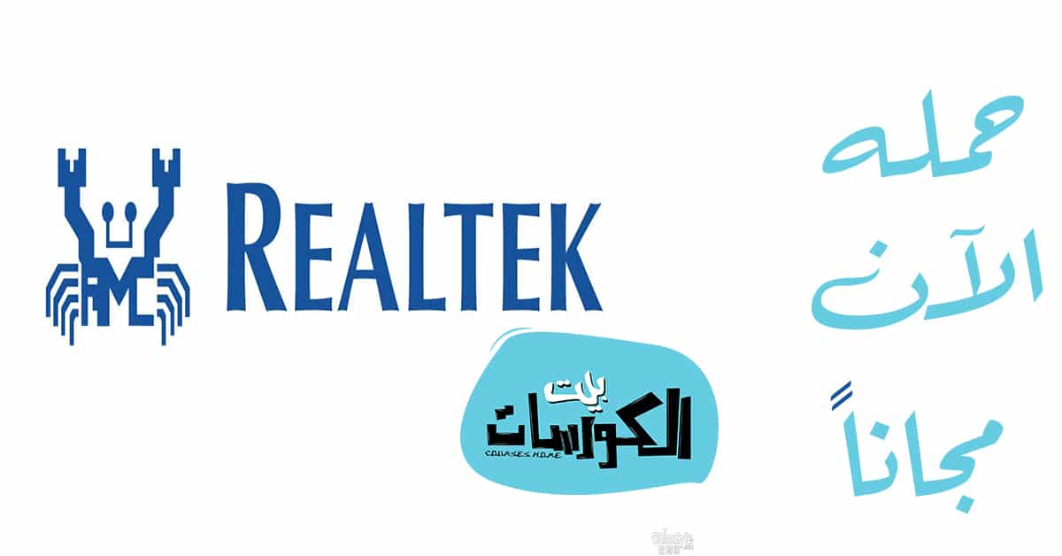 برنامج Realtek HD Audio