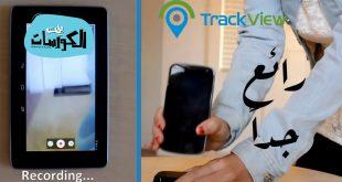 برنامج trackview