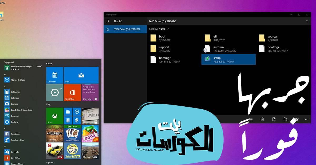 تحسين أداء File Explorer