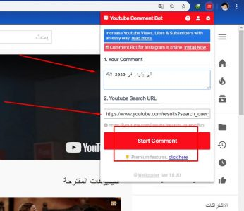 تحميل إضافة Youtube Comment Bot