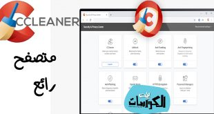 تحميل متصفح CCleaner Browser