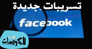 تسريبات فيس بوك