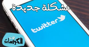 تويتر تحظر ملفات PNG
