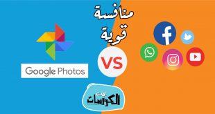 جوجل تنافس برامج التواصل الاجتماعي