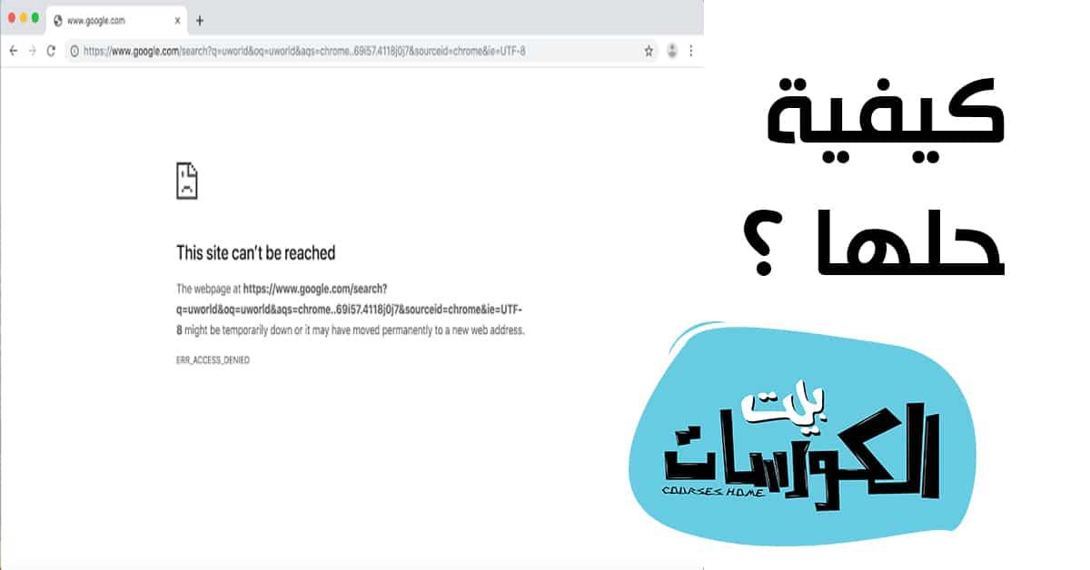 حل مشكلة This site cant be reached