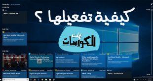 خاصية Windows Timeline