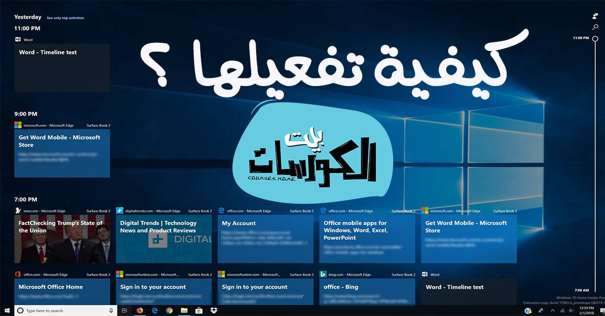 خاصية Windows Timeline