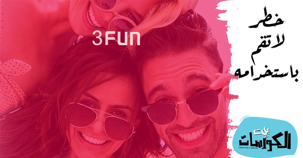 خطورة تطبيق 3Fun