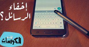 طرق إخفاء رسائل الواتساب