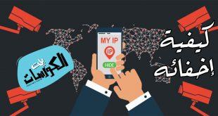 طرق إخفاء عنوان ال IP الخاص بجهازك