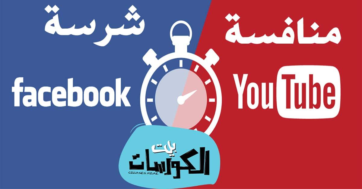 فيس بوك تنافس يوتيوب على مقاطع الفيديو الموسيقية