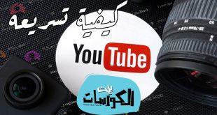 كيفية تسريع اليوتيوب