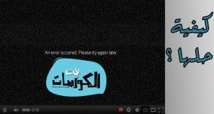 مشكلة الشاشة السوداء في فيديوهات اليوتيوب