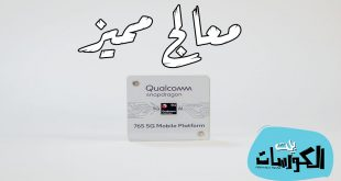 معالج Qualcomm Snapdragon 765
