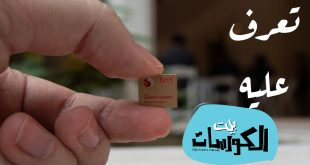 معالج Qualcomm Snapdragon 865