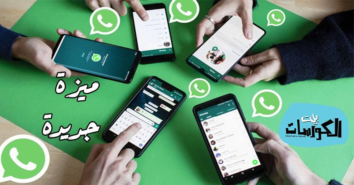 ميزة إنتظار المكالمات على الواتساب