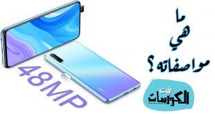 هاتف Huawei Y9s