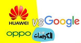 هواوي واوبو يتحالفان ضد جوجل