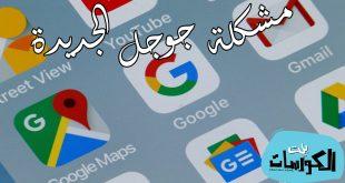 وقف خدمات جوجل في تركيا