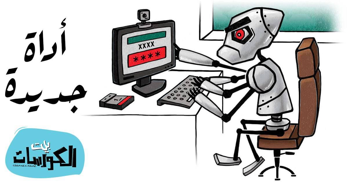 أداة Secure Password Check
