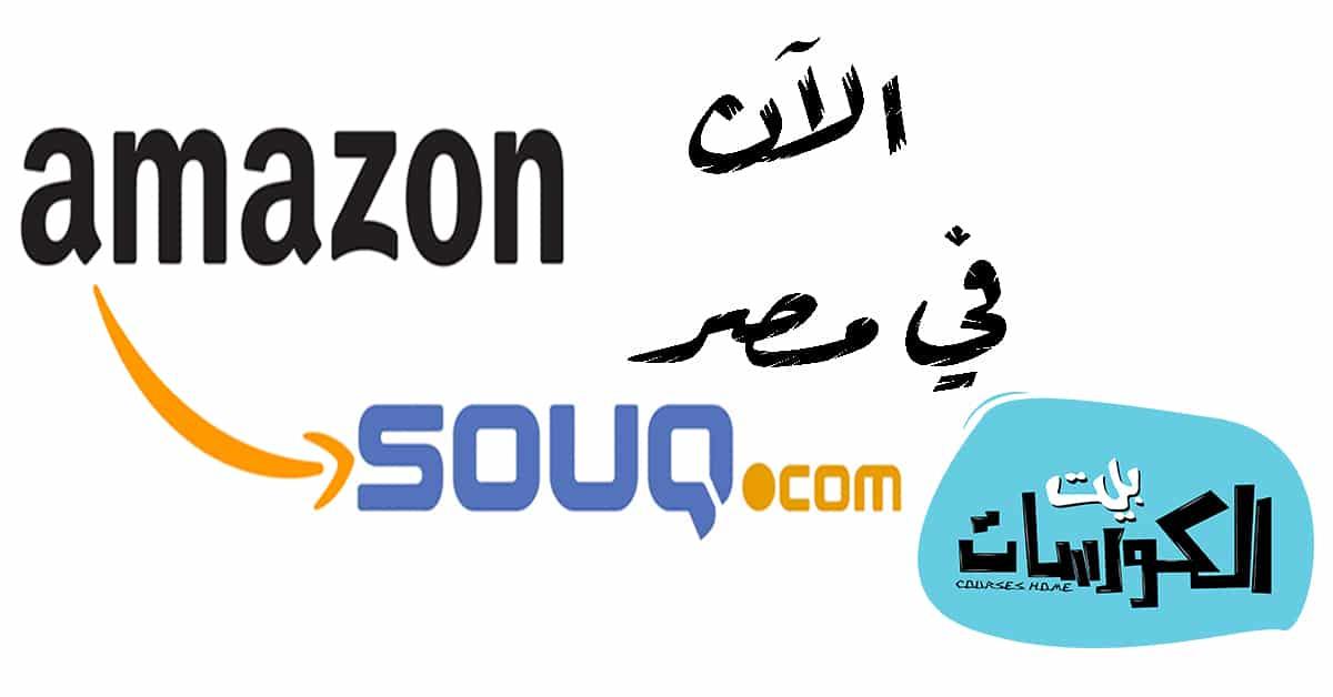 أمازون مصر