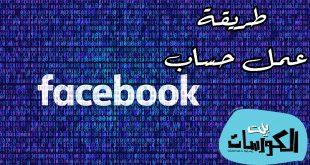إنشاء حساب فيسبوك 2020