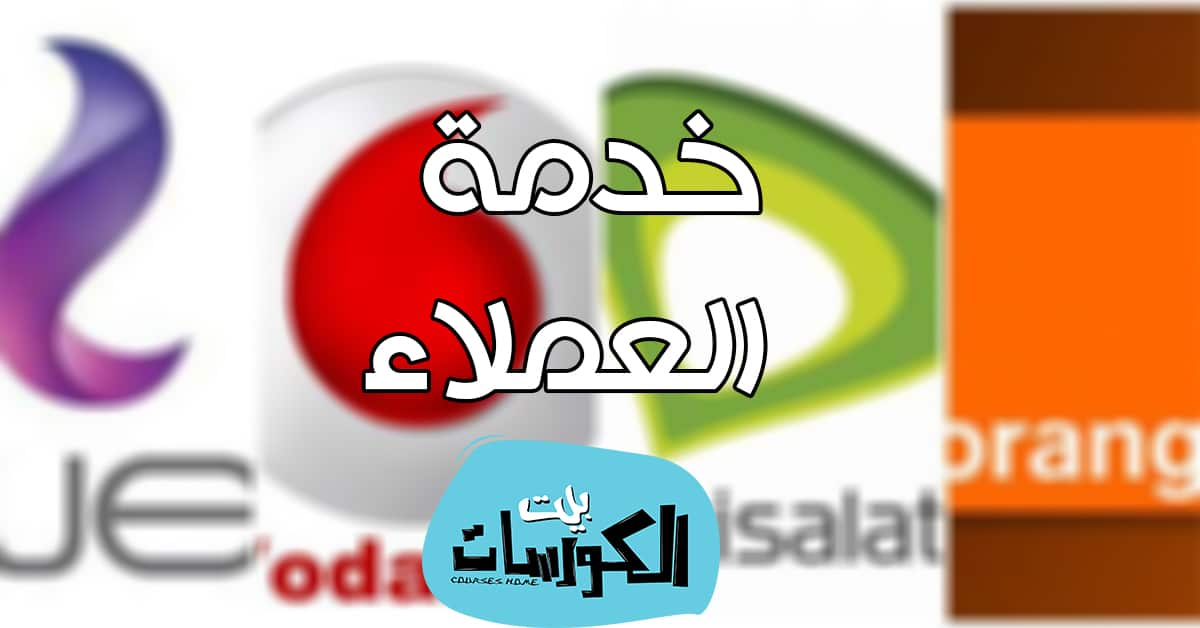 ارقام خدمة العملاء 2020 لشركات الاتصالات المصرية